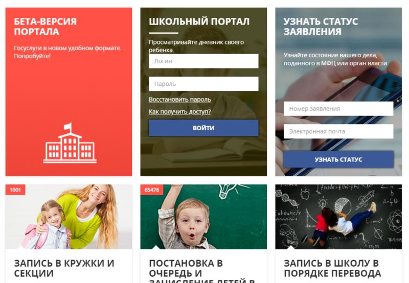 услуги московской области школьный портал